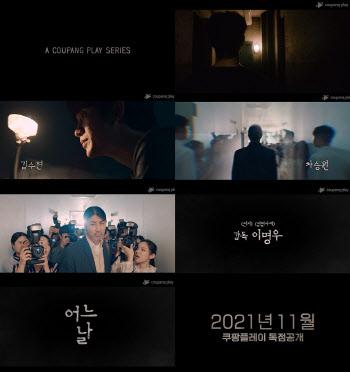 쿠팡플레이 '어느 날', 김수현x차승원 최초 티저…11월 공개