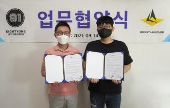 """에이티원엔터테인먼트·로켓런처, MOU 체결 """"시너지 기대"""""""