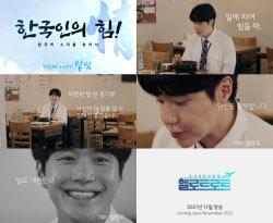"""""""당신을 응원합니다""""… '헬로트로트' 두번째 네이티브 영상 공개"""