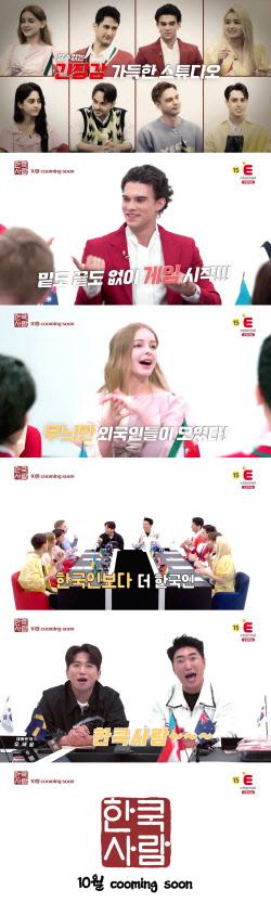 유세윤X장동민 '한쿡사람', 10월 1일 첫방송 확정