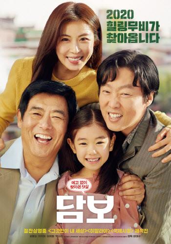 ①'담보', 코시국에 감동 준 착한영화