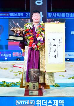 증평군청 김진, 추석대회 백두장사 등극...올시즌 3관왕