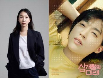 '십개월의 미래' 미쟝센 최우수상 남궁선 감독의 첫 장편 데뷔작