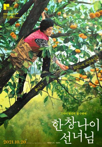10월 개봉 '한창나이 선녀님' 메인 예고편 공개