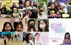 '등교전 망설임' 1학년 연습생 최초 공개…오유진 눈물 '왜?'