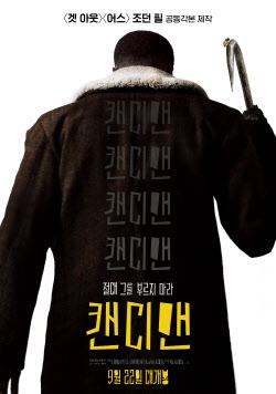 '캔디맨'이 20여년만에 돌아온 이유[스크린PICK]