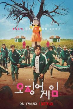 '오징어게임' 이틀 연속 넷플릭스 전 세계 1위