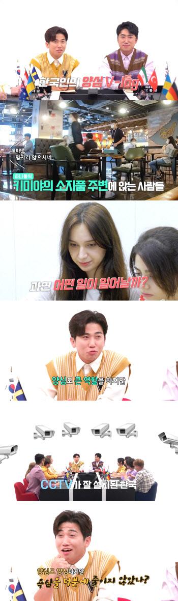 """'한쿡사람' 유세윤 """"한국인의 양심? CCTV 많아서…"""""""