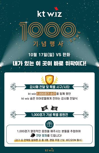 KT위즈, 1000경기 기념 특별행사 개최...구단 숨은 주역들에 감사
