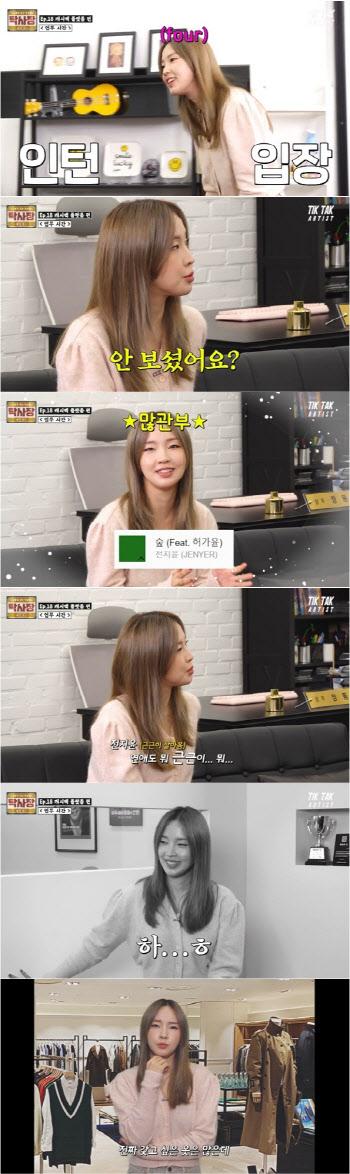 """포미닛 출신 전지윤 """"연애? 근근이 했다"""""""