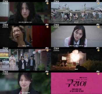 이영애, 의문의 사고사 맹추격…'구경이' 메인 예고 공개
