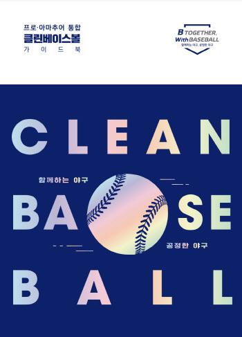KBO, 프로·아마추어 통합 클린베이스볼 가이드북 발간