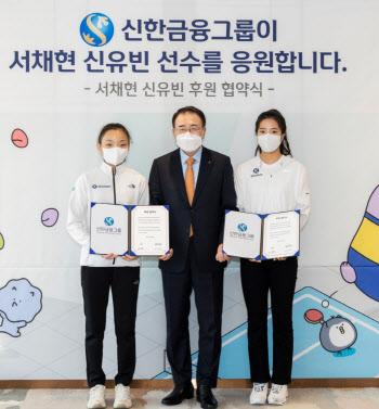 서채현·신유빈, 키다리아저씨 만났다...신한금융그룹 후원계약