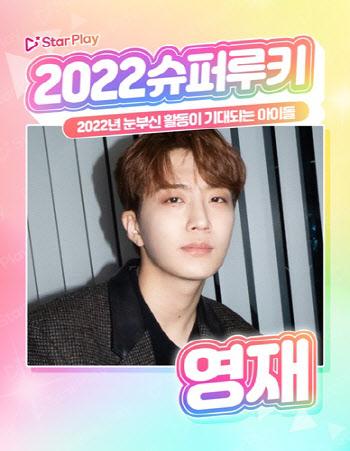갓세븐 영재, '2022 슈퍼루키' 투표서 1위