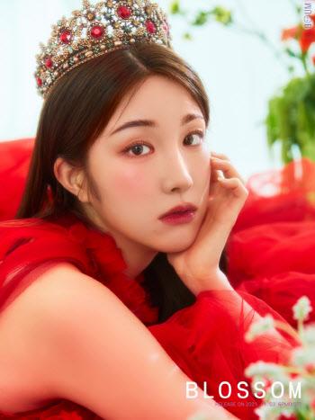 활동명 바꾼 라붐 진예, '여왕 비주얼' 자랑