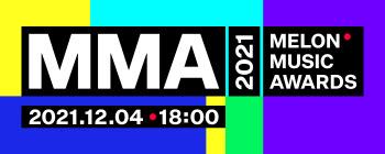'MMA 2021', 12월 4일 온라인 개최