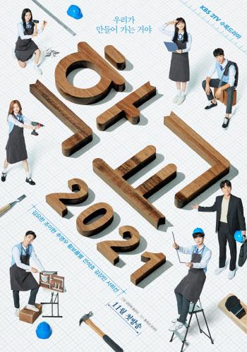 김요한 주연 '학교 2021', 단체 포스터 공개