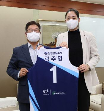 전 국가대표 곽주영, 은퇴 2년 만에 복귀...신한은행 합류