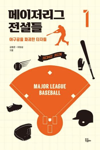 MLB 전설 엄선한 '메이저리그 전설들1' 출간...김형준·이창섭 공저