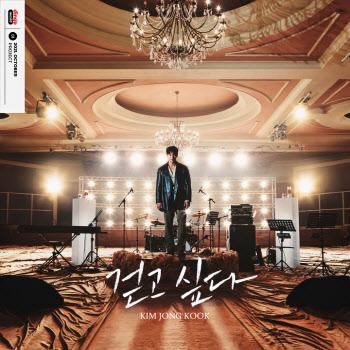 김종국, '가왕' 조용필 '걷고 싶다' 리메이크