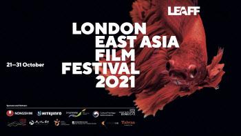 제6회 런던아시아영화제 개막…'유체이탈자' 등 7개국 33편