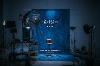 빅스 레오, 소집해제 후 2년 만 신곡 '남아있어' 발매