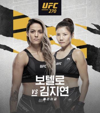 김지연, 2022년 새해 브라질 파이터 상대 UFC 4승 재도전
