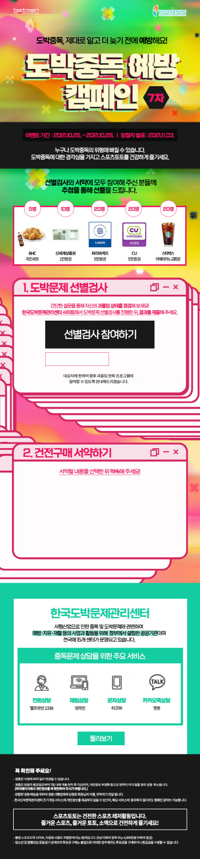 스포츠토토코리아, 2021년 7차 '온라인 도박중독 예방 캠페인' 전개