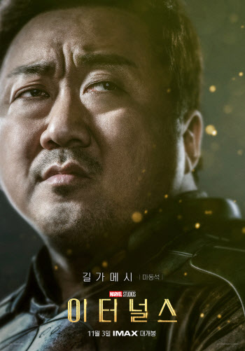 마동석 MCU 데뷔 '이터널스' 예매율 1위