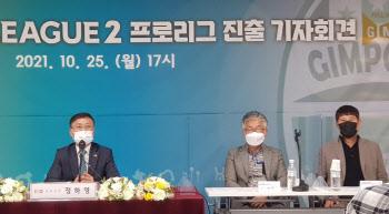 김포시, 2022년 프로리그 K리그2 참가 공식 선언...팀명 '김포FC'