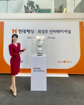 최경주 인비테이셔널 트로피 소개하는 김미영 아나운서