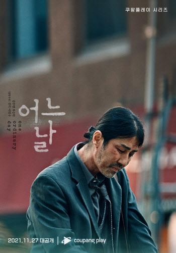 '어느 날' 차승원, 캐릭터 포스터 공개…진실 묻어둔 삼류 변호사