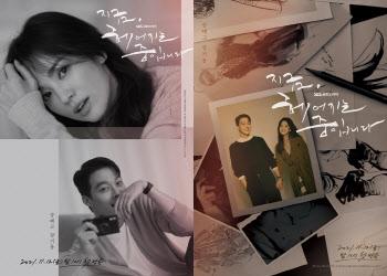 송혜교X장기용 '지금 헤어지는 중입니다', 믿고 보는 제작진