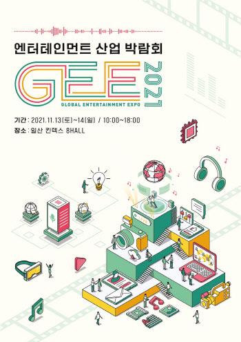 문체부·연제협 '2021 GEE', K엔터 세미나 개최