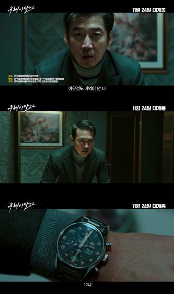 '범죄도시' 제작진 추적 액션 '유체이탈자' 11월24일 개봉