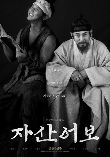 '자산어보', 영평상 최우수작품상…'모가디슈' 감독상