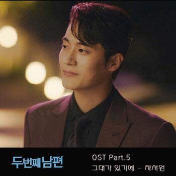 차서원, '두 번째 남편' OST 가창… 보컬 실력 과시