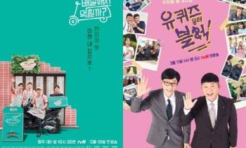 '유퀴즈'·'온앤오프'·'삼시세끼5', tvN 오감만족 힐링예능