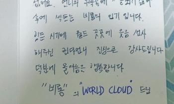 """'싹쓰리' 린다G, 막내 비룡 해외 팬레터 공개…""""구박 시 은근 대리만족"""""""