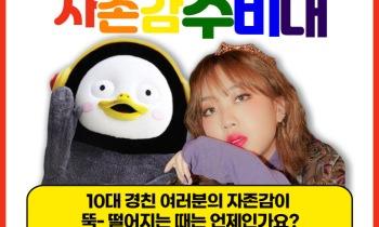 '정세운의 경청' 자존감 수비대 특집…펭수·래퍼 이영지 출연