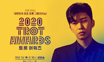 '2020 트롯 어워즈' 국내 최초 트롯 페스티벌…MC 임영웅