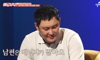 """'애로부부' 조지환·박혜민 """"32시간 마다 요구"""" 고민 이틀째 화제"""