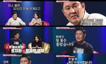 """조지환♥박혜민 """"32시간마다 부부관계 요구→72시간 계약서"""""""