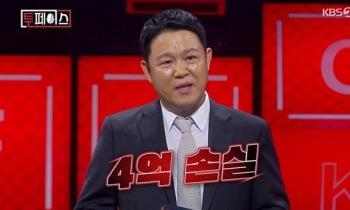 """'투페이스' 김구라 """"2011년 아파트 분양 후 4억 손실…마이너스의 손"""""""