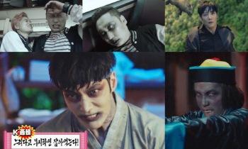 부산행→전설의 고향 패러디 향연…'좀비탐정' 꿀잼 모먼트