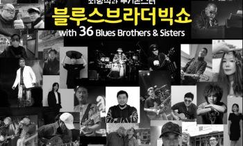 최항석·부기몬스터, 정규 발매 앞두고 '블루스 브라더 빅쇼' 선공개
