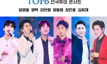 """'미스터트롯' 부산 콘서트, 관객 축소 진행… """"코로나 우려"""""""