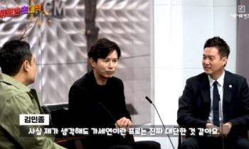 """김민종, '가세연' 출연해 """"SM 등기이사라 항상 조심스럽다"""""""