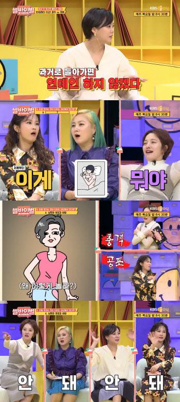 '썰바이벌', '동네 이모님'과 바람난 남편 사연…황보라·고은아 '충격'