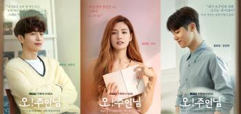 '오!주인님' 이민기x나나x강민혁 3人 3色 캐릭터 포스터 공개